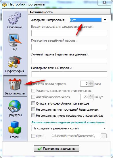 программа шифрования