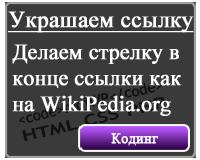 ссылка как на википедии