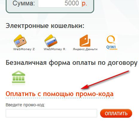 seohammer промо код