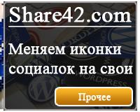 как сменить иконки share42