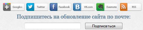 социальные кнопки share42