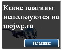 какие плагины wordpress используются на mojwp.ru