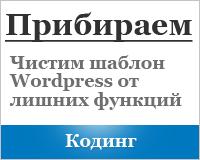 почистить шаблон wordpress