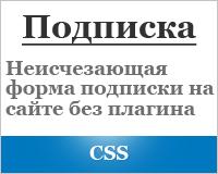 форма подписки на сайте css