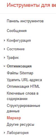 маркер google