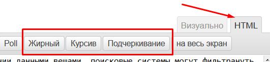 Как выделить текст жирным, курсивом и подчеркиванием без стандартных тегов HTML