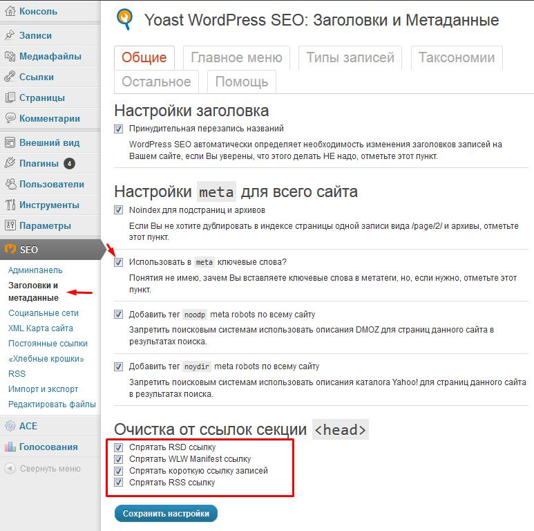 Yoast SEO WordPress и его настройка
