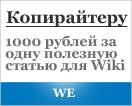1000 рублей за одну статью? Легко!