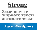 Как автоматически заменить <strong> на сайте