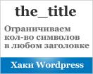 Как ограничить количество символов в заголовке