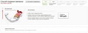настройка компании в WebEffector