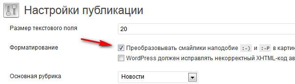 как включить смайлы в wordpress