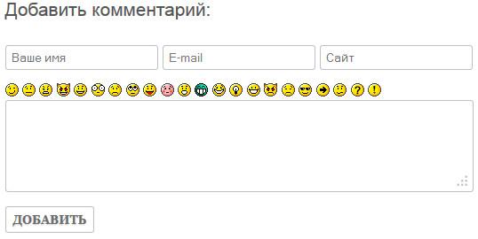 wordpress смайлики: