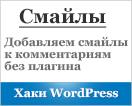 как добавить смайлы на сайт wordpress