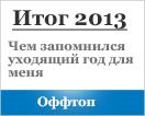 Итог 2013 (мини)