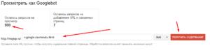 как ускорить индексацию в google