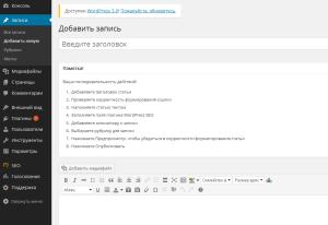 Как добавить произвольную надпись в панель форматирования