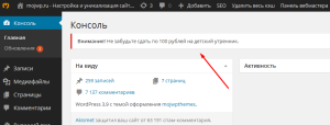 Инфо строка в админке wordpress
