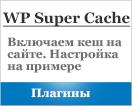 настройка WP Super Cache