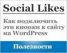 как подключить кнопки Social Likes