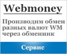 как поменять webmoney рубли