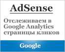 клики adsense google analytics