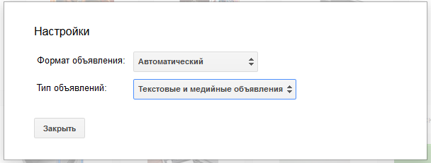 настройка Google Publisher