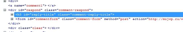 Как удалить тег h3 из формы комментирования WordPress
