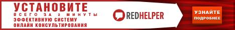 redhelper-468x60