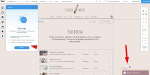 Как создать свой сайт в 2018 году, а также новые функции от Wix