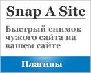 как вставить снимок чужого сайта автоматически