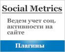 учет социальной активности на сайте