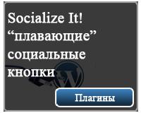 Socialize It!