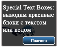 Special Text Boxes