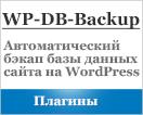 Резервное копирование сайта WordPress (бэкап)