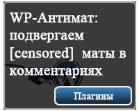 WP-Антимат  плагин для нехороших комментаторов