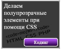 Прозрачность в CSS