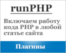 включить работу php в статье wordpress