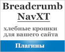 хлебные крошки на сайте Breadcrumb NavXT