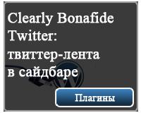 Clearly Bonafide Twitter твиттер-лента в сайдбаре