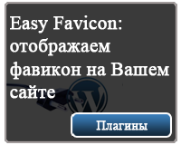 Easy Favicon плагин для favicon