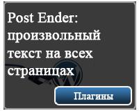 Post Ender