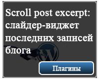 плагин Scroll post excerpt выодит последние записи блога wordpress