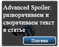 плагин Advanced Spoiler