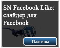 SN Facebook Like - слайдер для сервисов Facebook