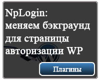 плагин NpLogin