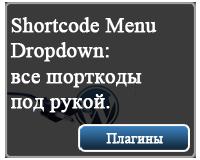 Shortcode Menu Dropdown - все шорткоды под рукой.
