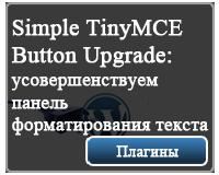 плагин Simple TinyMCE Button Upgrade