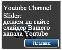 настройка Youtube Channel Slider на русском
