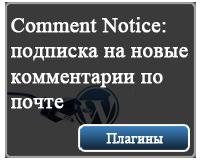 Comment Notice - подписка на новые комментарии по почте
